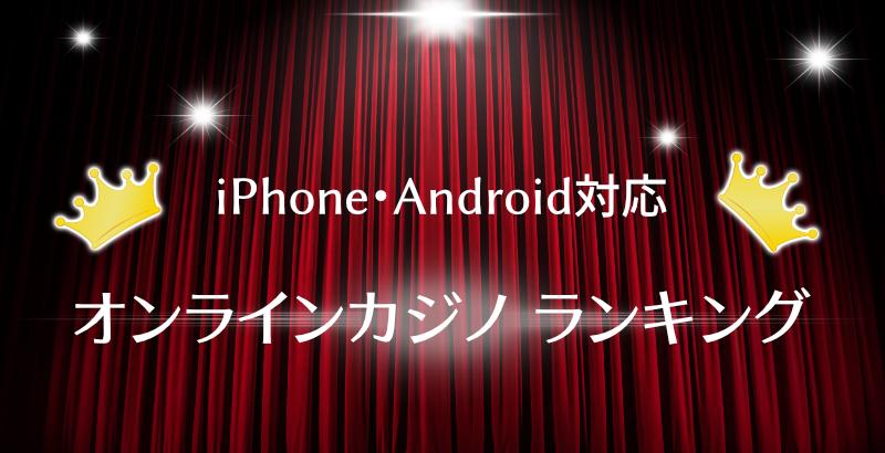 iPhone・Android対応オンラインカジノ ランキング