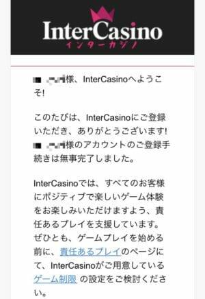 インターカジノへアカウント登録の流れ07